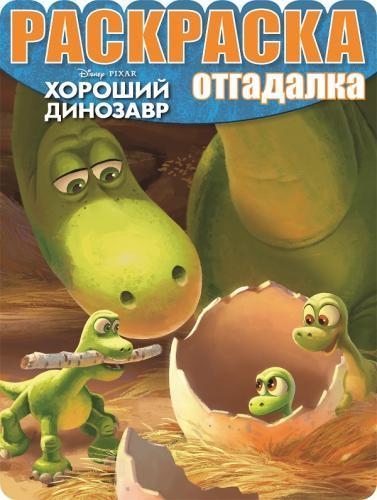 Хороший динозавр. РО № 1547. Раскраска -отгадалка.