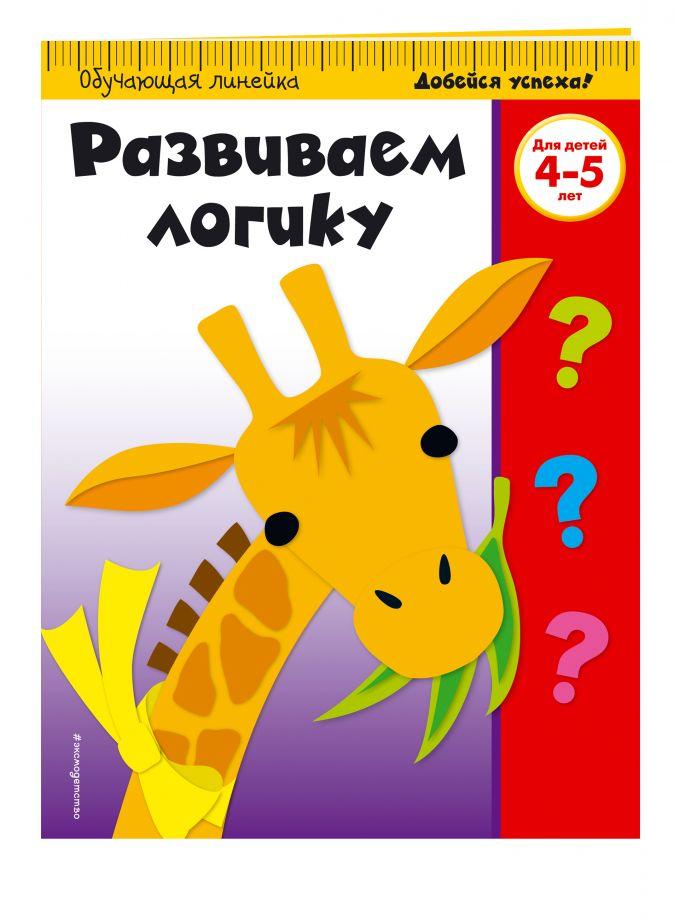 Развиваем логику: для детей 4-5 лет