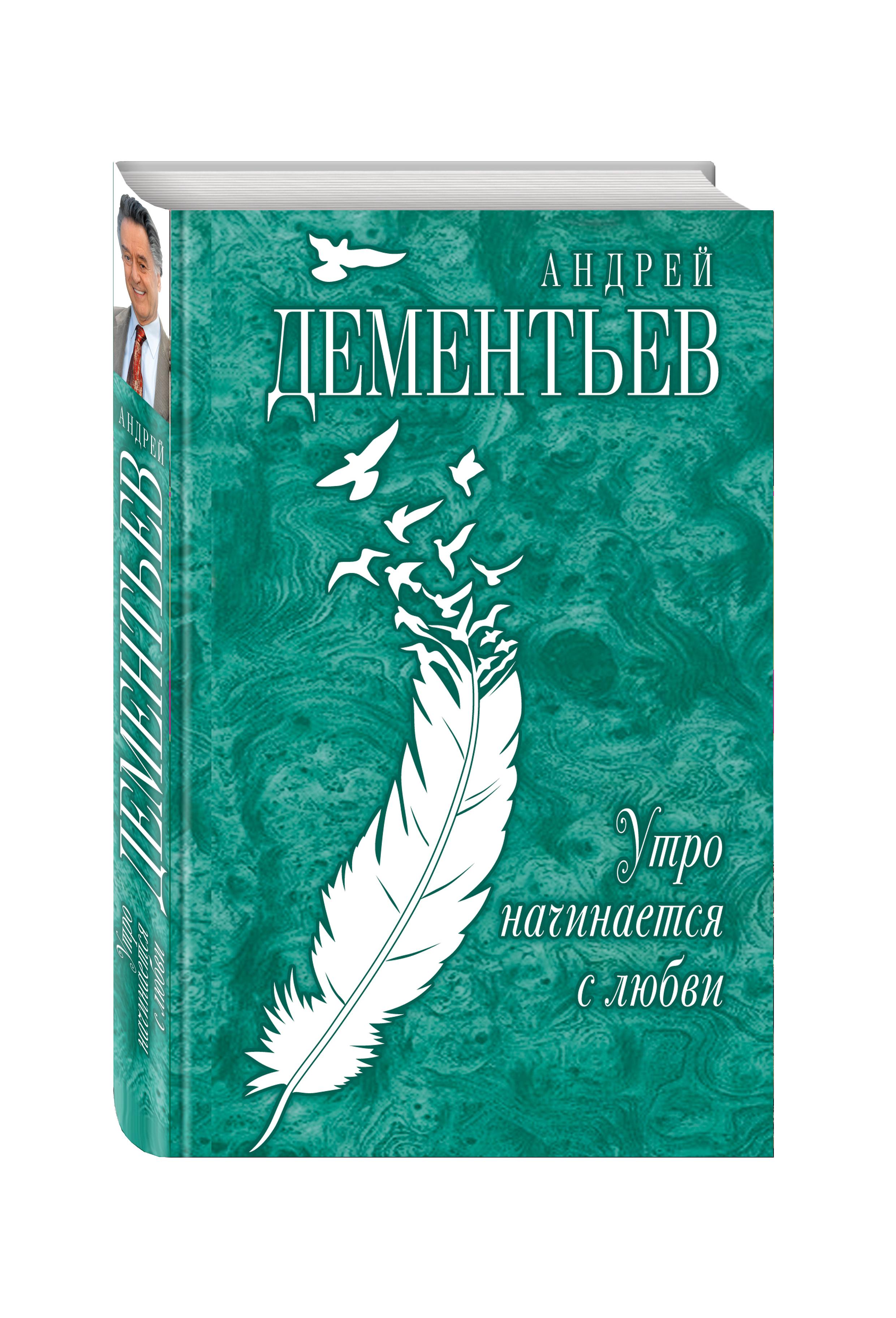 Андрей Дементьев Утро начинается с любви андрей дементьев стихотворения