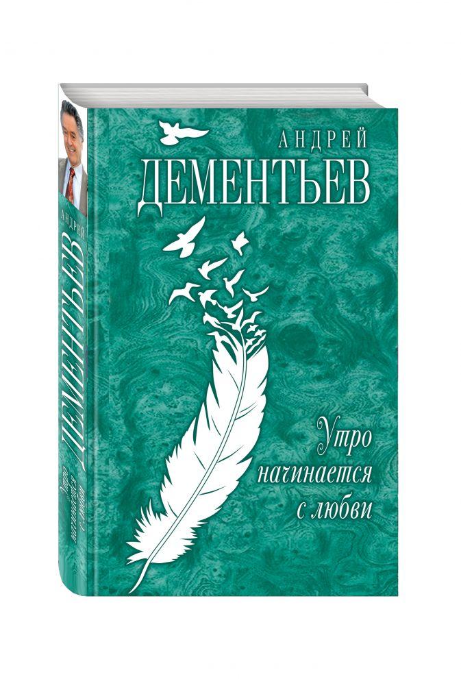Андрей Дементьев - Утро начинается с любви обложка книги