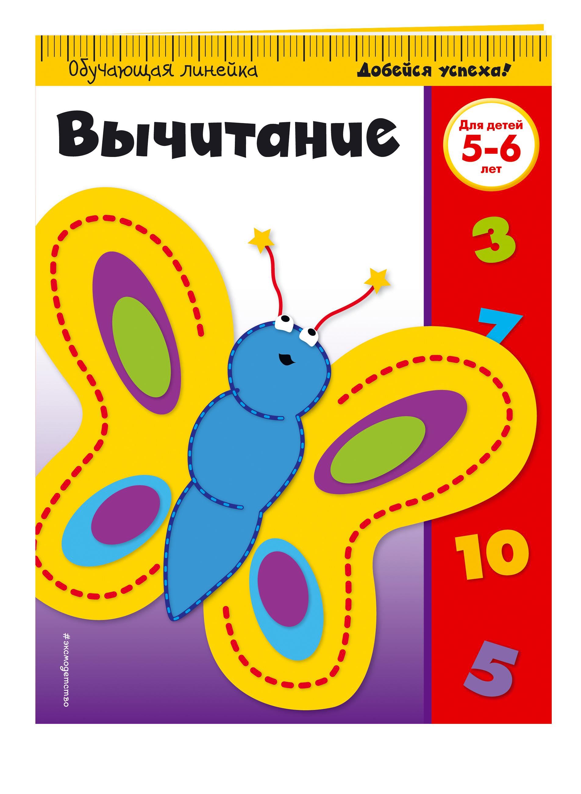 Вычитание: для детей 5-6 лет вычитание для детей 5 6 лет