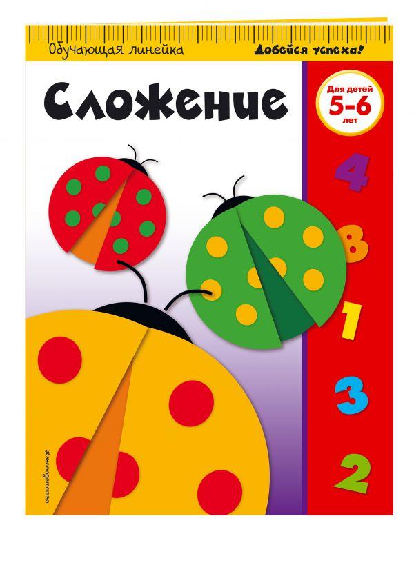 Сложение: для детей 5-6 лет