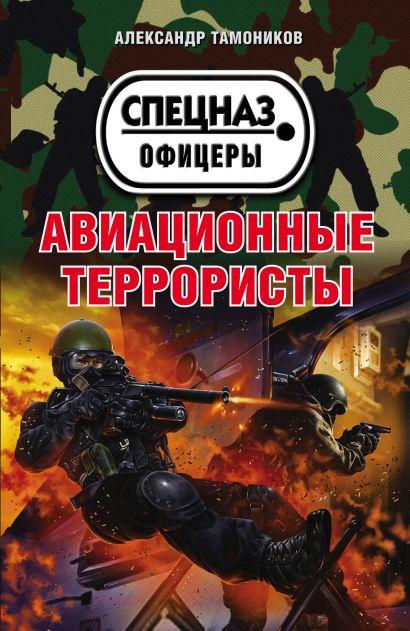 Авиационные террористы - фото 1