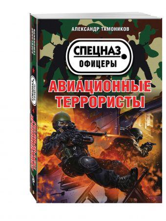 Авиационные террористы Тамоников А.А.