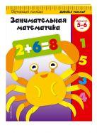Занимательная математика: для детей 5-6 лет