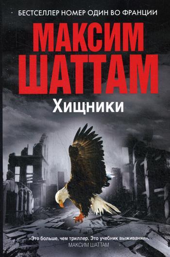 Шаттам М. - Хищники (Максим Шаттам в твоем кармане) обложка книги