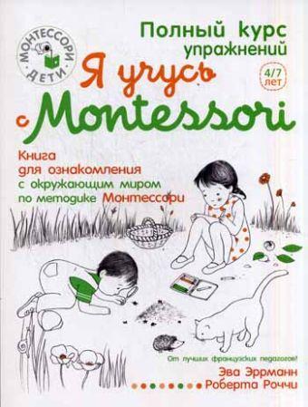 Я учусь с Montessori Эррманн Э.