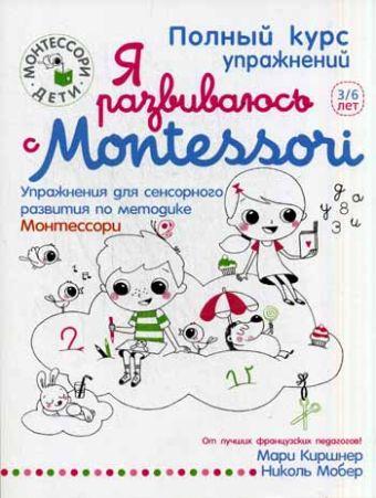 Я развиваюсь с Montessori Киршнер М.