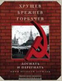 Хрущев, Брежнев, Горбачев