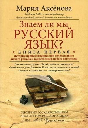 Кн.1 Знаем ли мы русский язык? - фото 1