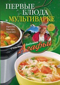 Первые блюда в мультиварке Звонарева А.Т.