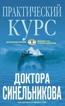 Практический курс доктора Синельникова Синельников В.В.