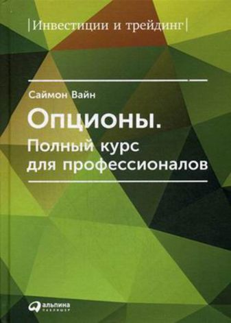 Вайн С. - Опционы. Полный курс для профессионалов обложка книги