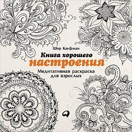 Книга хорошего настроения: Медитативная раскраска для взрослых Кауфман Ш.
