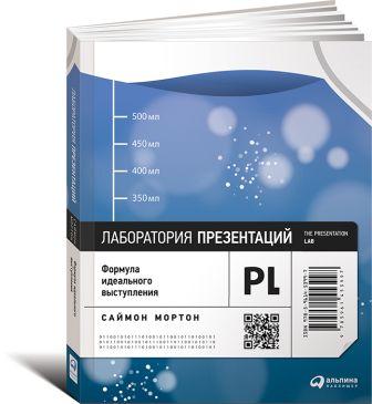 Мортон С. - Лаборатория презентаций: Формула идеального выступления обложка книги