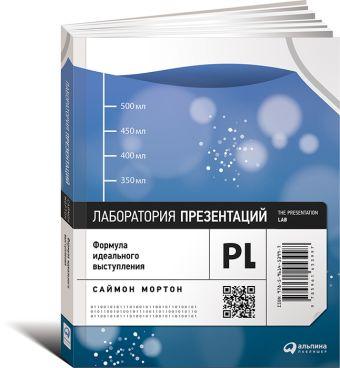 Лаборатория презентаций: Формула идеального выступления Мортон С.