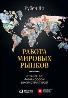 Работа мировых рынков: Управление финансовой инфраструктурой