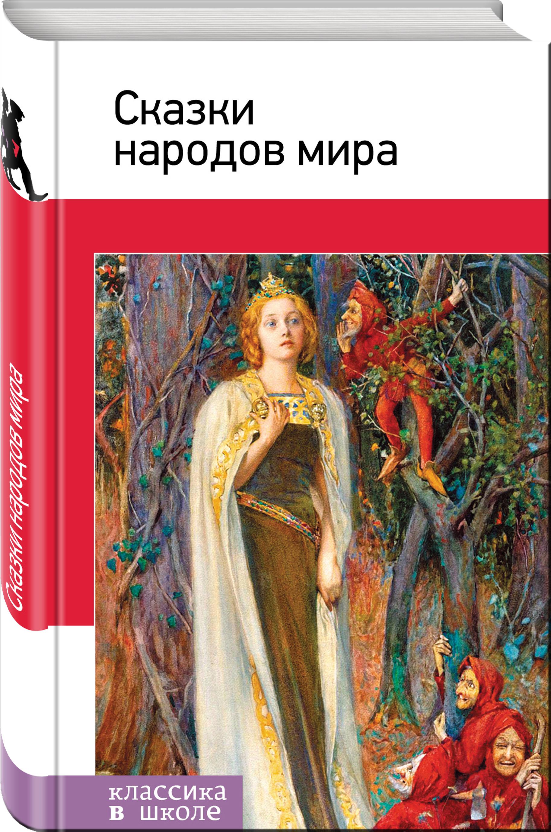 Сказки народов мира религии народов мира учебное пособие