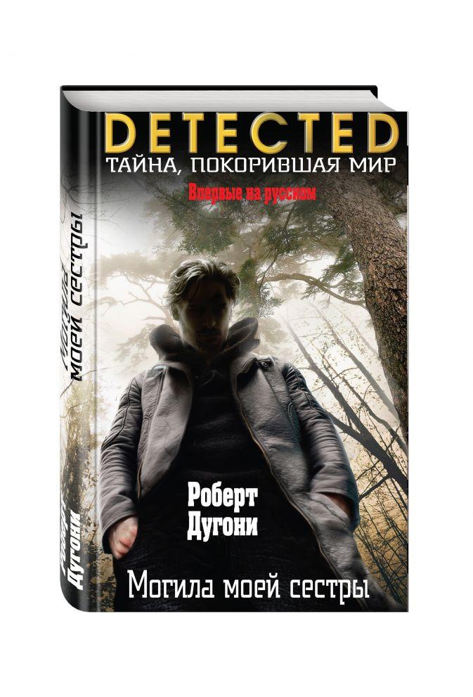 Роберт Дугони - Могила моей сестры обложка книги
