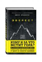 Кракауэр Дж. - Эверест. Кому и за что мстит гора?' обложка книги