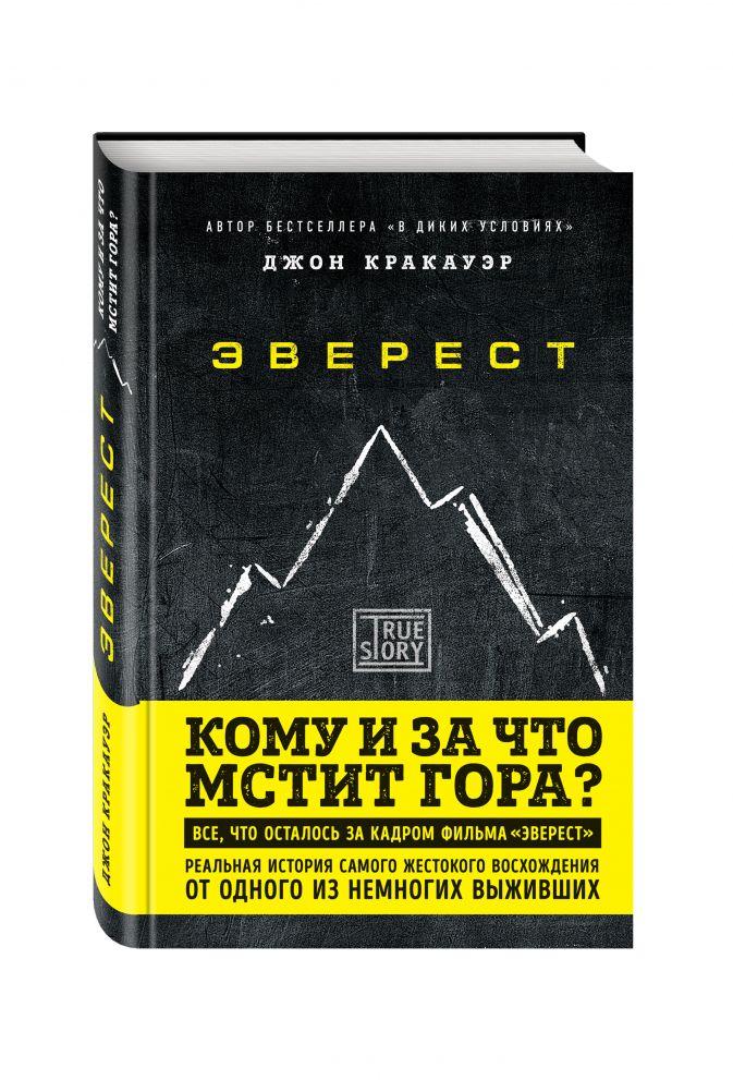 Джон Кракауэр - Эверест. Кому и за что мстит гора? обложка книги