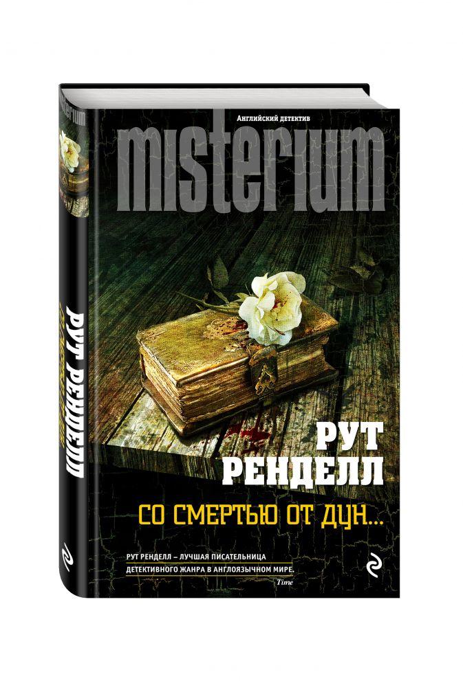 Рут Ренделл - Со смертью от Дун... обложка книги