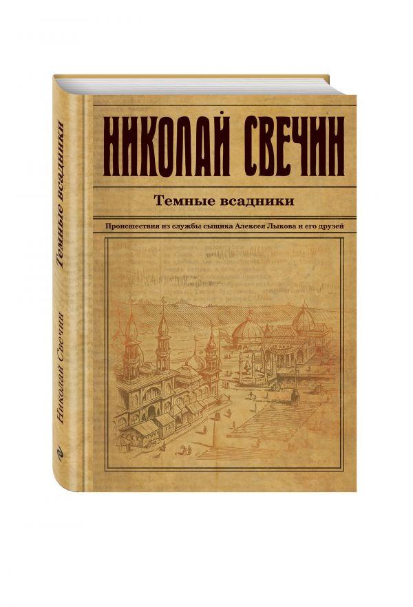 Темные всадники Свечин Н.