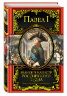 Павел I - Великий магистр российского трона' обложка книги