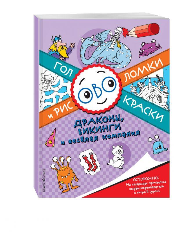 Zakazat.ru: Драконы, викинги и веселая компания. Головоломки и раскраски