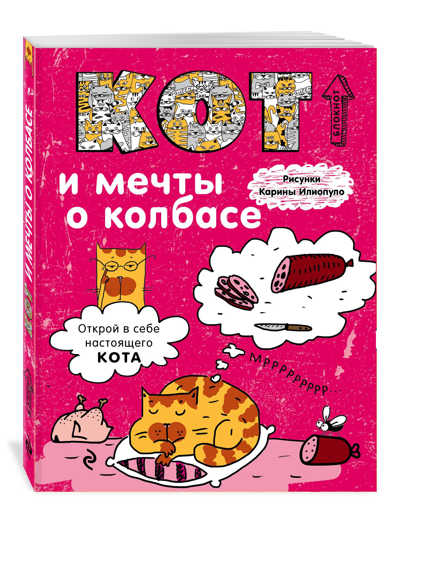 Блокнот. Кот и мечты о колбасе от book24.ru