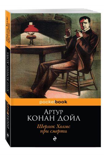 Шерлок Холмс при смерти Конан Дойл А.