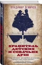 Владимир Демичев - Хранитель детских и собачьих душ' обложка книги