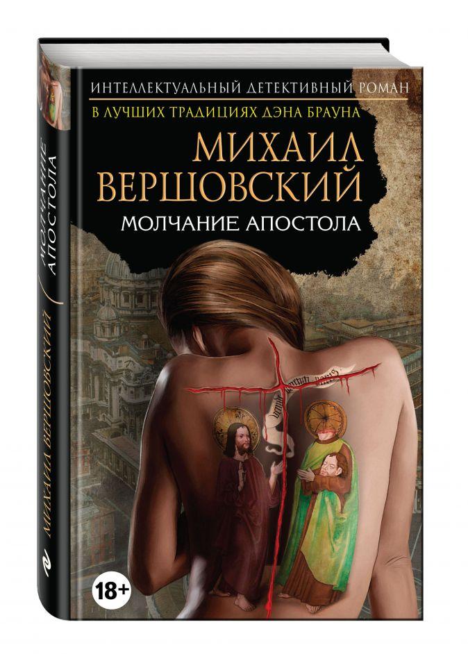 Михаил Вершовский - Молчание апостола обложка книги