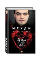 Мехди Эбрагими Вафа - Притчи о любви и свободе' обложка книги