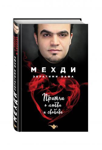 Эбрагими Вафа Мехди - Притчи о любви и свободе обложка книги