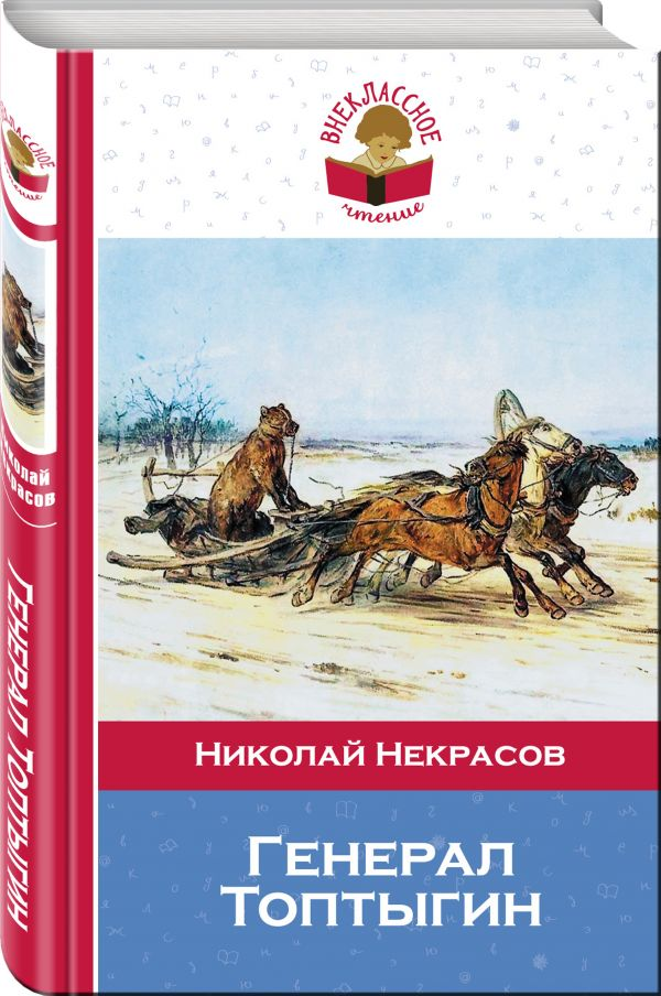 Некрасов Николай Алексеевич Генерал Топтыгин цена 2017