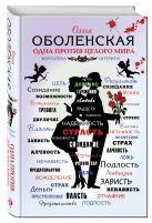 Ольга Оболенская - Одна против целого мира' обложка книги