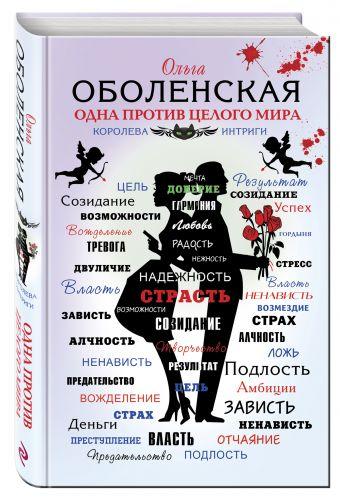 Одна против целого мира Ольга Оболенская
