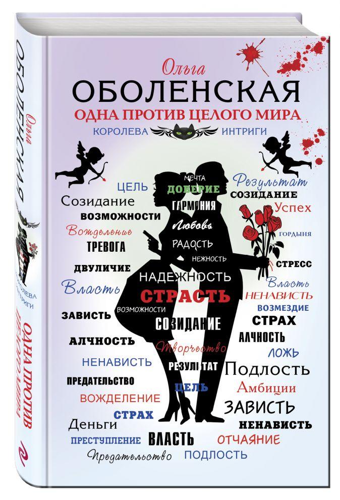 Ольга Оболенская - Одна против целого мира обложка книги