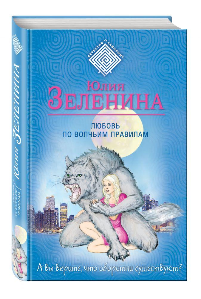 Юлия Зеленина - Любовь по волчьим правилам обложка книги