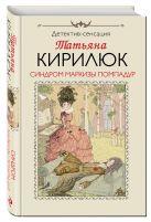 Татьяна Кирилюк - Синдром маркизы Помпадур' обложка книги