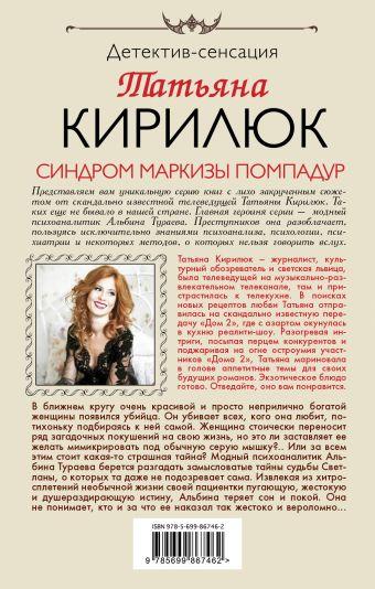 Синдром маркизы Помпадур Татьяна Кирилюк