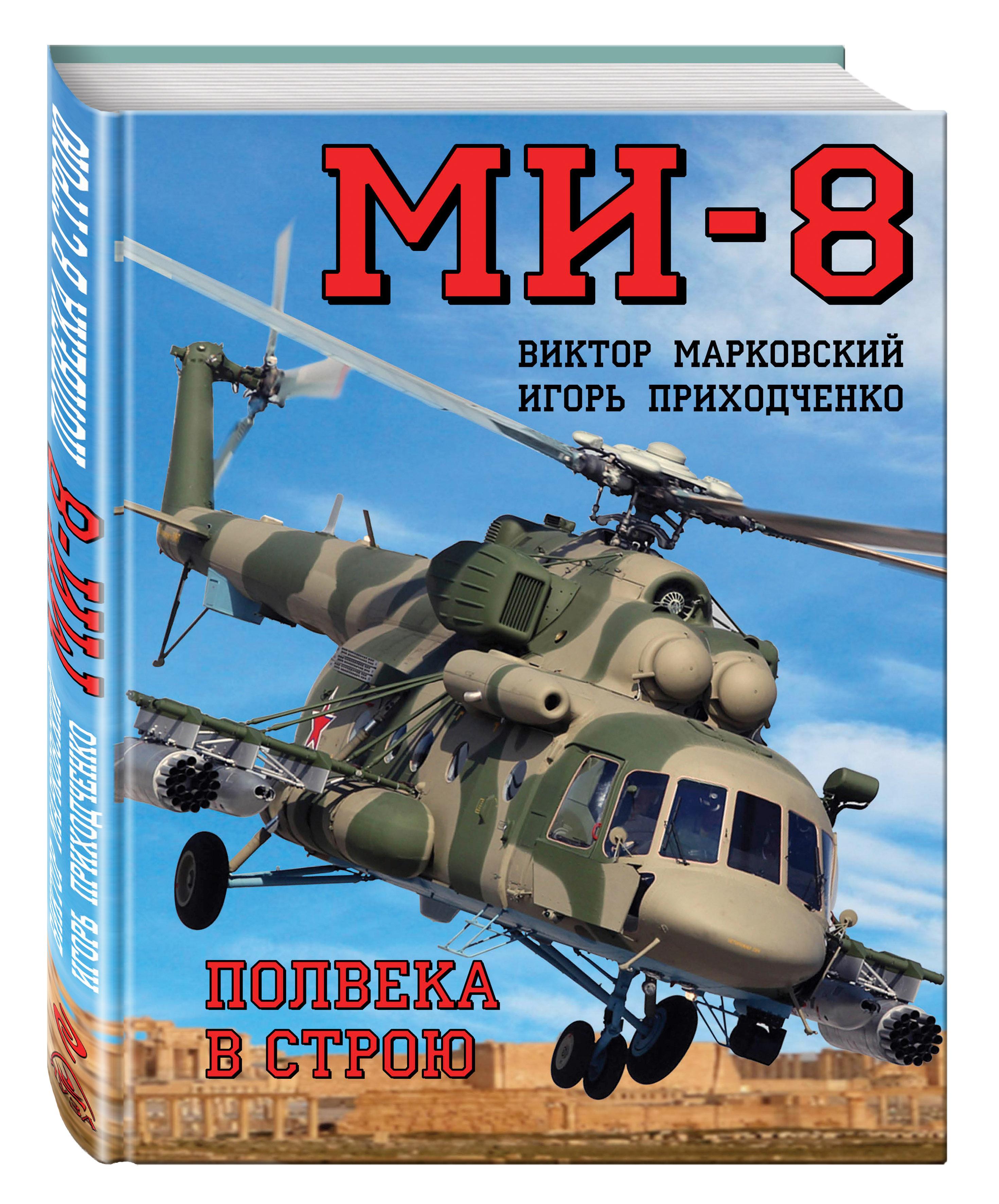 Марковский В.Ю., Приходченко И.В. Ми-8. Полвека в строю