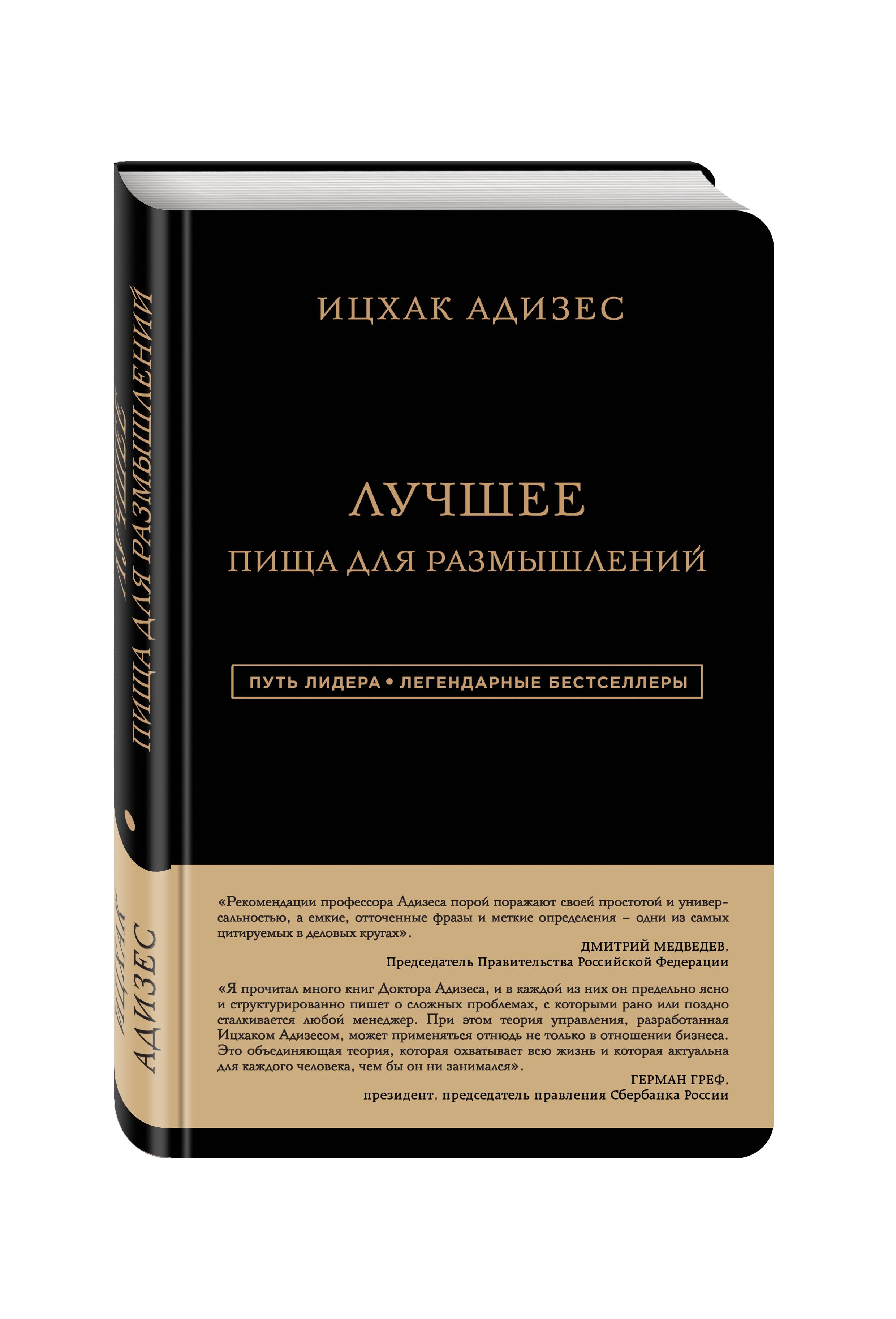 Ицхак Адизес. Лучшее. Пища для размышлений от book24.ru