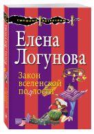 Логунова Е.И. - Закон вселенской подлости' обложка книги