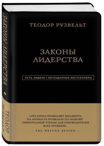 Алан Аксельрод - Теодор Рузвельт. Законы лидерства обложка книги