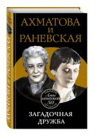 Брем В. - Ахматова и Раневская. Загадочная дружба' обложка книги