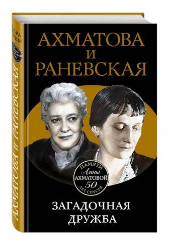 Ахматова и Раневская. Загадочная дружба Брем В.