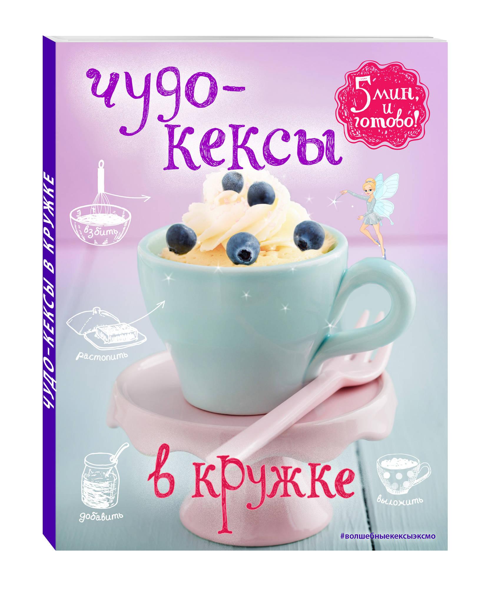 Жук К.В. Чудо-кексы в кружке ISBN: 978-5-699-86758-5 овсяный кекс в кружке овсянник с вишней