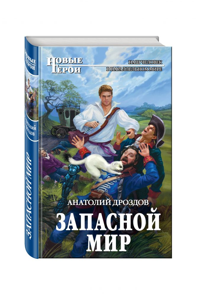 Анатолий Дроздов - Запасной мир обложка книги